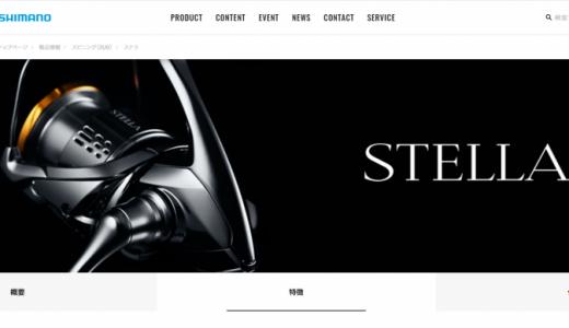 2022年発売のシマノの新製品リールを過去の傾向から徹底予想!